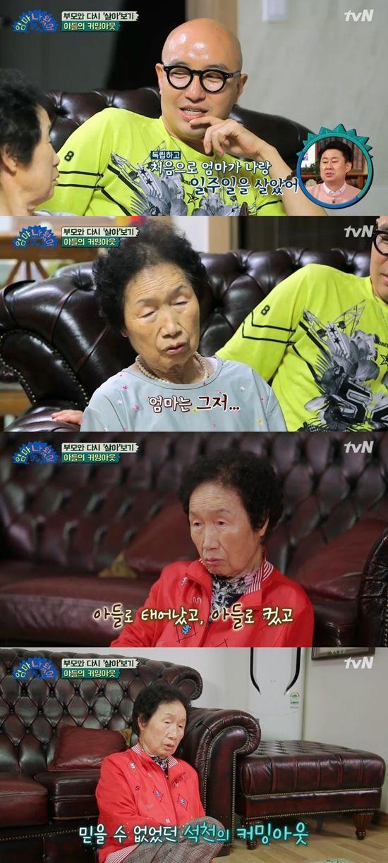 사진=tvN '엄마 나 왔어' 화면 캡처