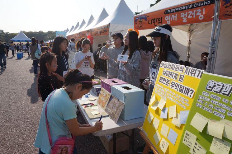 청소년이 만든 '영등포구 자치한마당' 개최