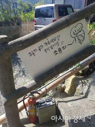 일본 대마도의 한 관광지에 한국어로 '조용히 올라가 주세요'라고 쓴 안내문이 붙어 있다. 사진=김민영 기자