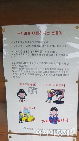 일본 대마도의 한 관광지에 한국어로 쓴 주의사항 안내문이 붙어있다. 사진=김민영 기자