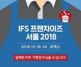 셀렉토커피, '프랜차이즈 서울' 창업 박람회서 가장 주목 받는 브랜드로 선정