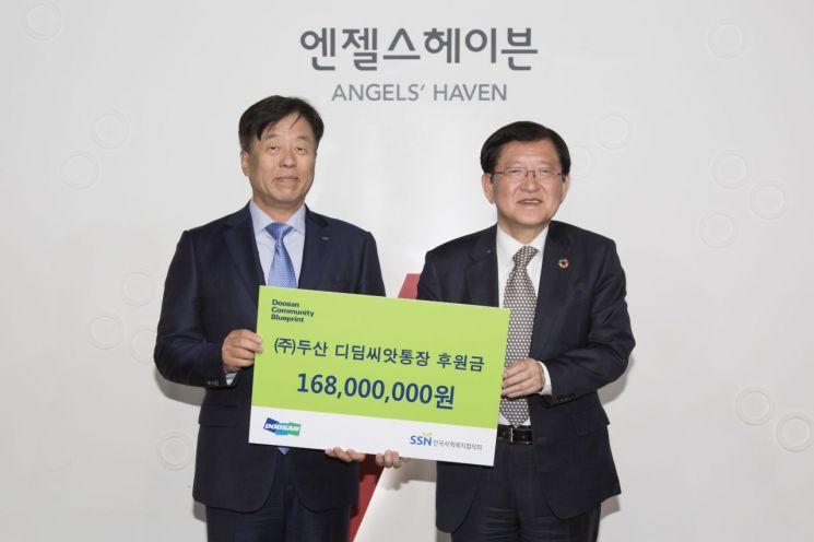 ㈜두산은 17일 서울 은평구 소재 사회복지법인 엔젤스헤이븐에서 한국사회복지협의회와 보육시설 아동의 자립지원금을 후원하는 협약식을 가졌다. 왼쪽부터 동현수 ㈜두산 대표이사(부회장)와 서상목 한국사회복지협의회 회장