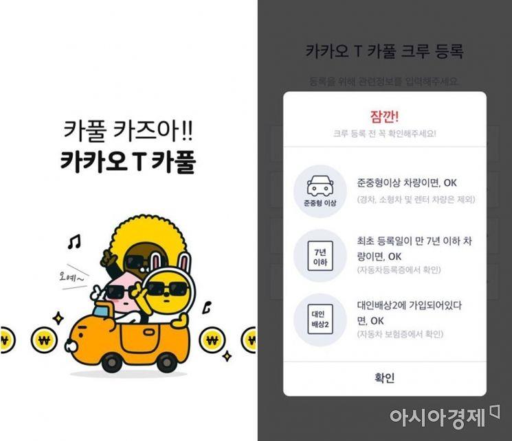 카카오 카풀 출시 강행…與 카풀TF '당혹'(종합3보)