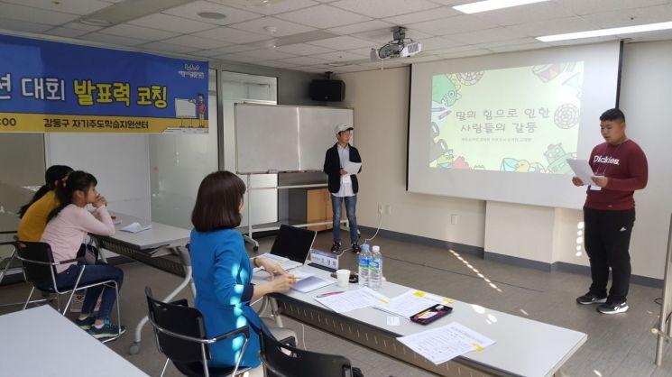강동구, 청소년 프레젠테이션 대회 개최