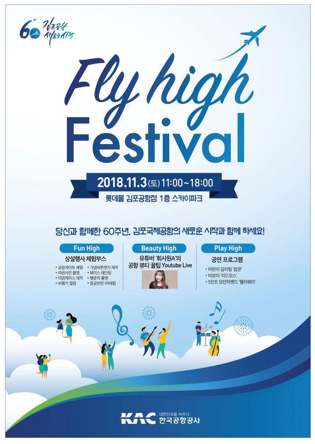 한국공항공사, 김포공항 60주년 기념 '플라이 하이 페스티벌'
