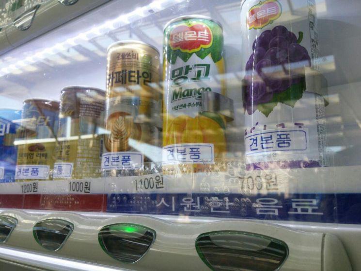 자동판매기(사진 출처=연합뉴스)