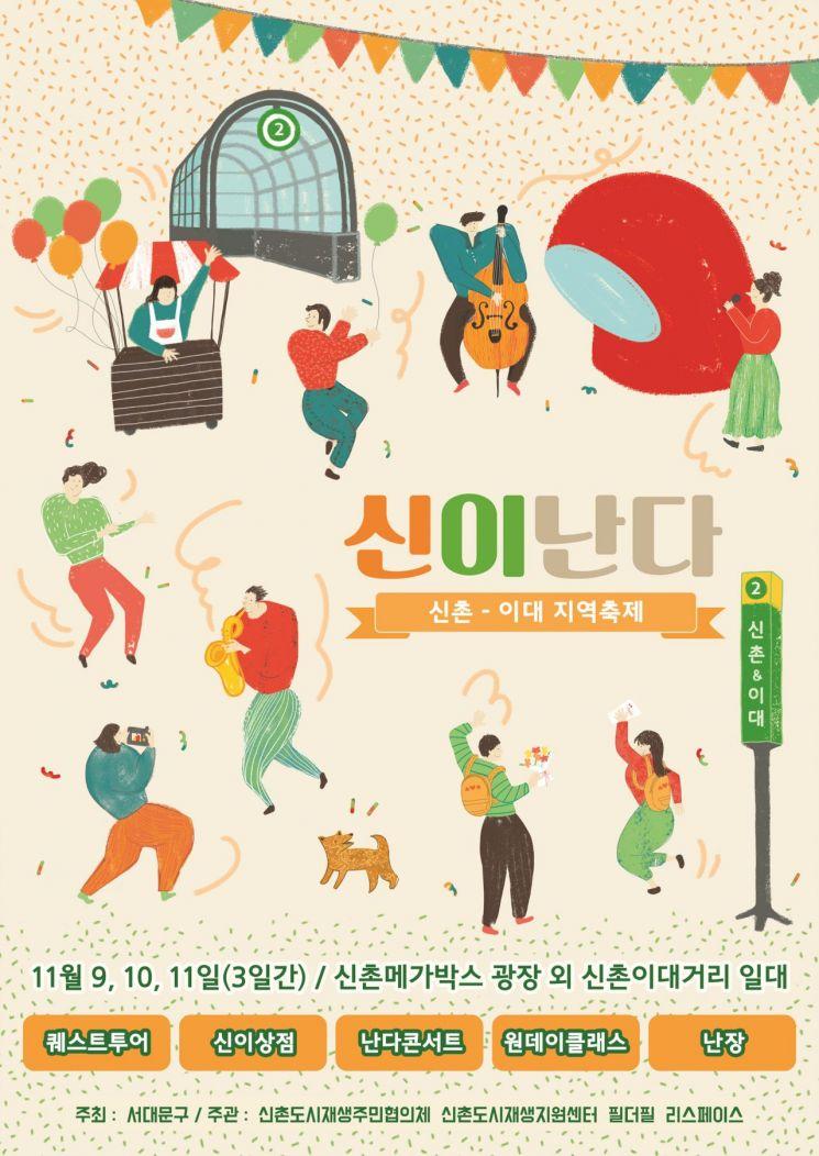서대문구 신촌-이대 지역축제 '신이 난다' 열려