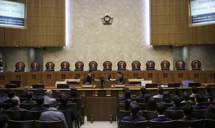 대법원 전원합의체. [이미지출처=연합뉴스]