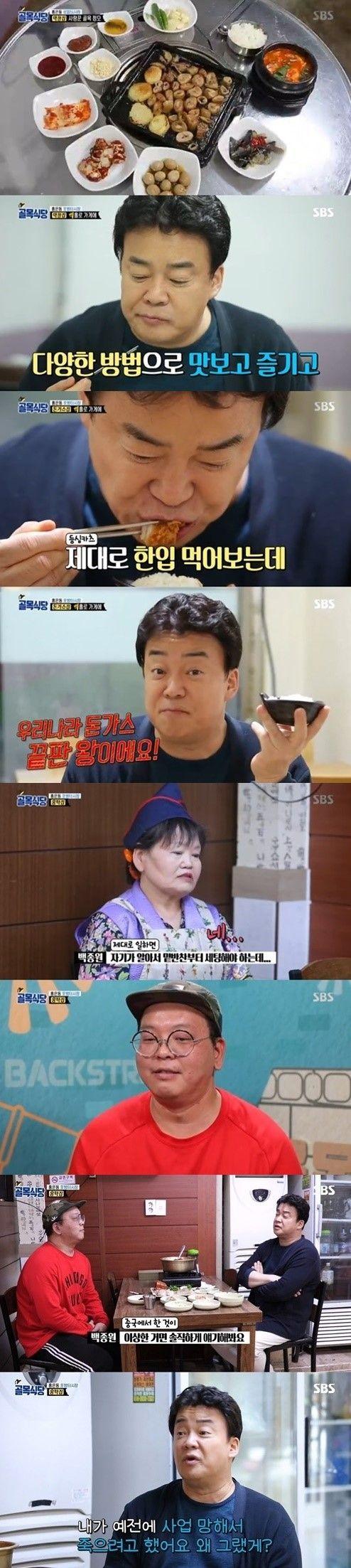 '골목식당' 백종원이 일갈을 날렸다. 사진=SBS '백종원의 골목식당' 방송화면 캡처