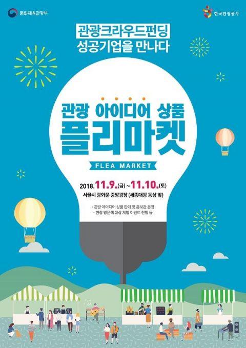 한국관광공사, '관광 아이디어 상품 플리마켓' 광화문에서 개최