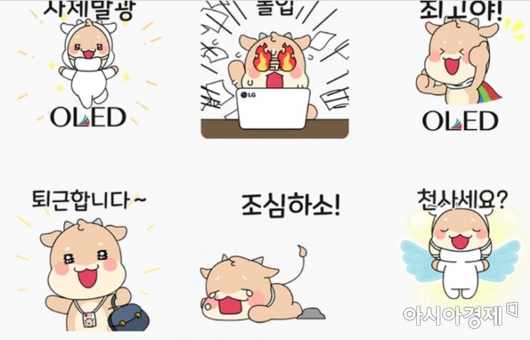 ▲LG디스플레이 카카오톡 이모티콘 '즐겁소'.