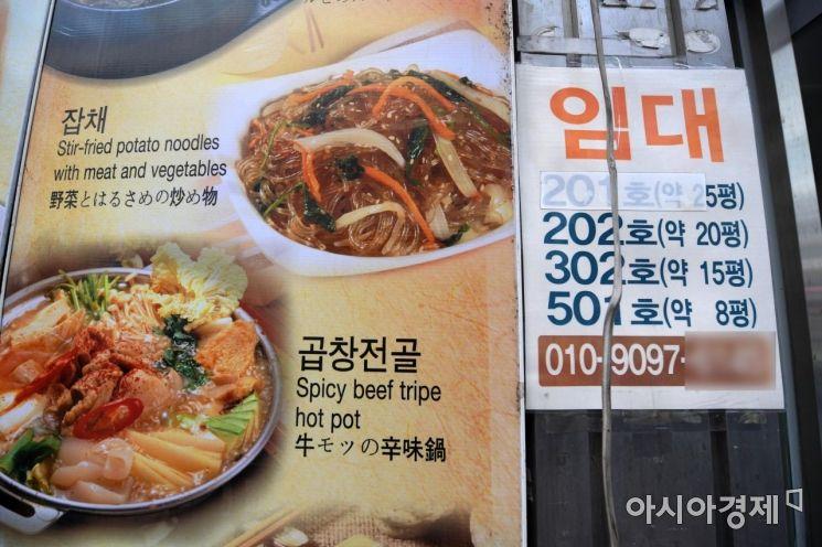 경기가 악화되면서 문 닫는 자영업자가 늘고 있는 9일 서울 명동거리 곳곳에 임대 안내문이 붙어 있다. /문호남 기자 munonam@