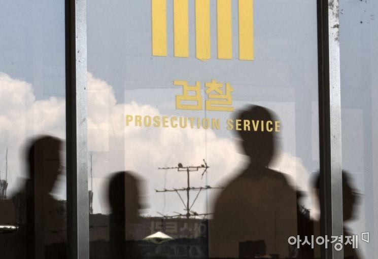 검찰, '총수일가 43억 일감 몰아주기' 하이트진로 경영진 3명 기소