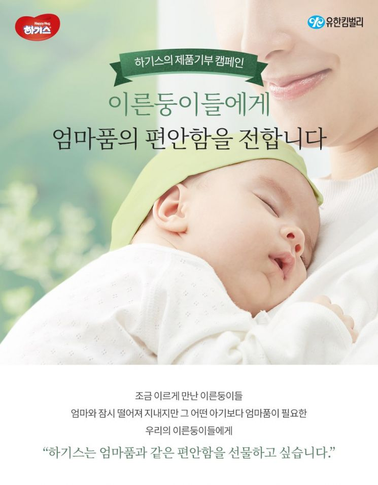 """유한킴벌리 """"이른둥이용 기저귀 160만 패드 무상 공급"""""""