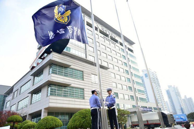 지난달 24일 해양경찰청 송도 청사에서 진행된 관서기 게양식. 사진제공=해양경찰청