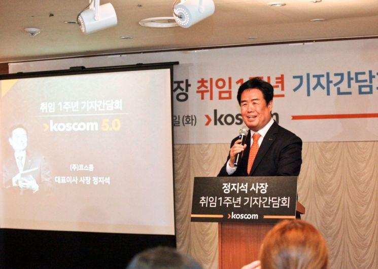 """코스콤 """"고객 중심 데이터 플랫폼 기업으로 변신"""""""