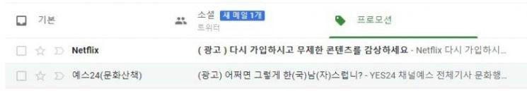 예스24 신간 홍보 메일.(사진=온라인 커뮤니티 캡처)