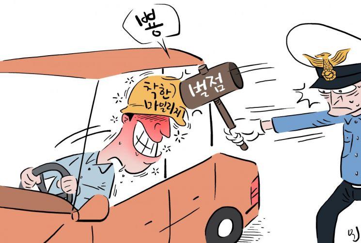 6월부터 음주·난폭·보복운전에 '착한운전 마일리지' 사용 못해