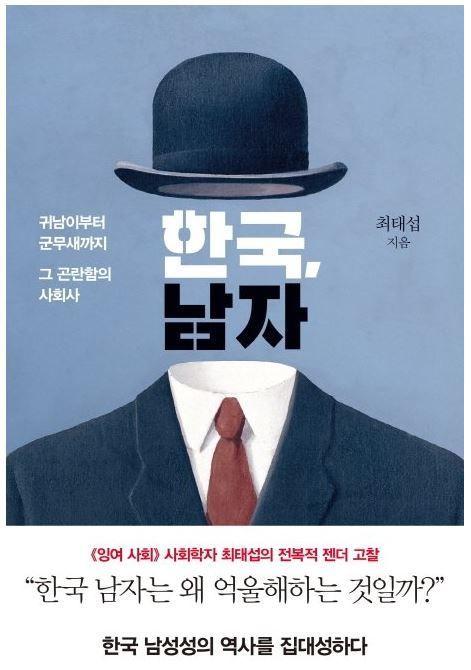 사진=책 '한국 남자' 캡처
