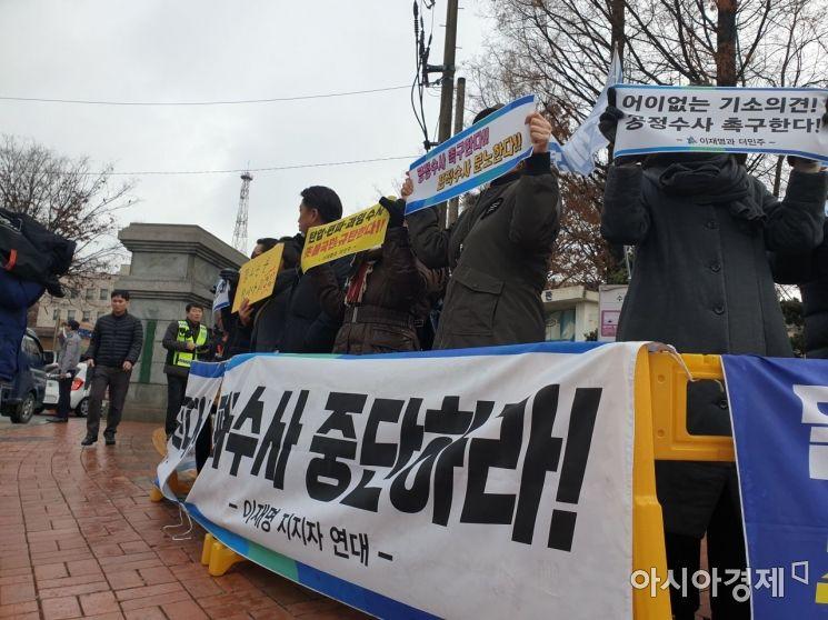 '혜경궁 김씨' 트위터 계정(@08__hkkim)의 실제 소유주로 지목된 이재명 경기지사의 부인 김혜경씨가 4일 피의자 신분으로 검찰에 출석한 가운데 '이재명 지지자 연대' 회원 20명은 수원지방검찰청 정문에서 검찰 수사를 규탄하는 시위를 벌이고 있다. 유병돈 기자
