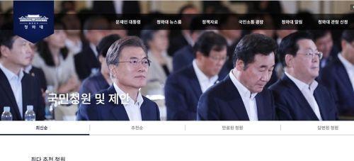 """靑, '국민청원' 개편…""""100명 이상 사전동의 해야 게시판 공개"""""""