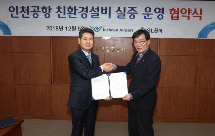 인천공항, 수도권매립지公과 폐기물 저감 신기술 공동개발 협약