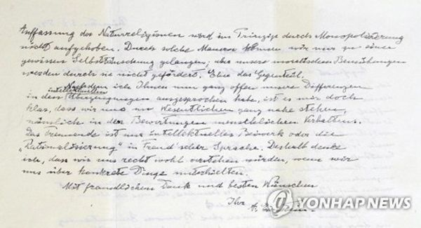 1954년 알베르트 아인슈타인이 독일의 철학자 에리크 구트킨트에게 보낸 편지/사진=연합뉴스