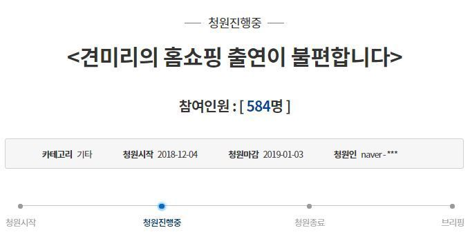 배우 견미리 방송 퇴출 청원 / 사진=청와대 홈페이지 '국민청원 및 제안' 게시판 캡처