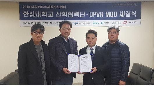 한성대학교 산학협력단, 중국 VR 기업 DPVR과 MOU 체결