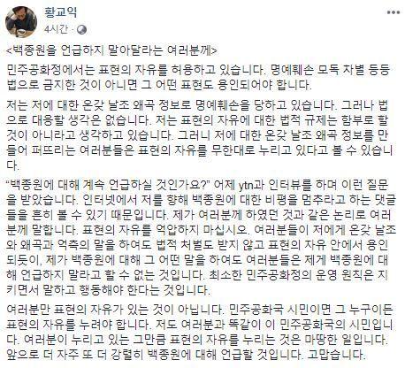사진=맛 칼럼니스트 황교익 페이스북 캡처