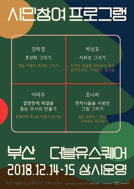 아르콘, 문화예술후원매개단체 지원사업 '기업利문화多' 론칭