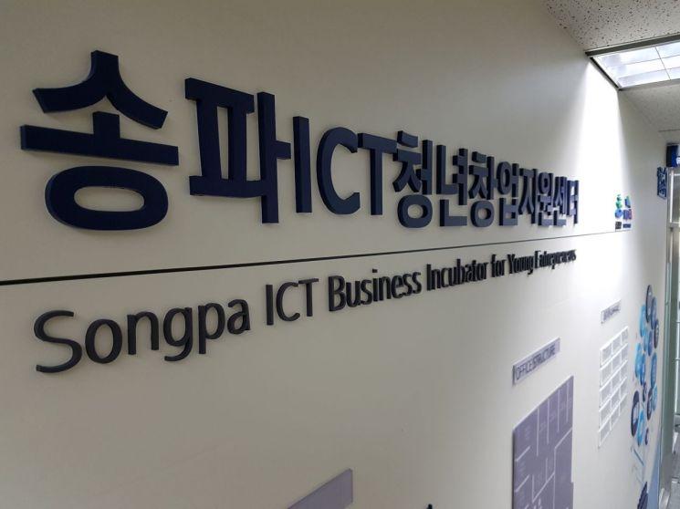 송파ICT청년창업지원센터 개관