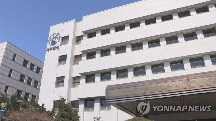 제주지방법원./사진=연합뉴스