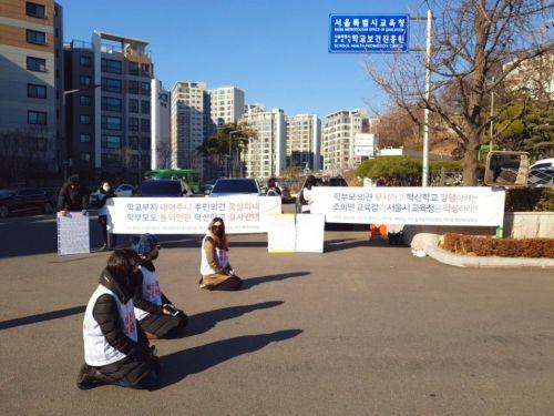 지난해 12월 서울 송파구 가락동 '헬리오시티' 입주자협의회 관계자 등이 서울시교육청 앞에서 해누리초중을 혁신학교로 지정하는 것에 대해 반대하는 시위를 하고 있다.