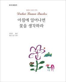 [신간안내] 〈아침에 일어나면 꽃을 생각하라〉 外