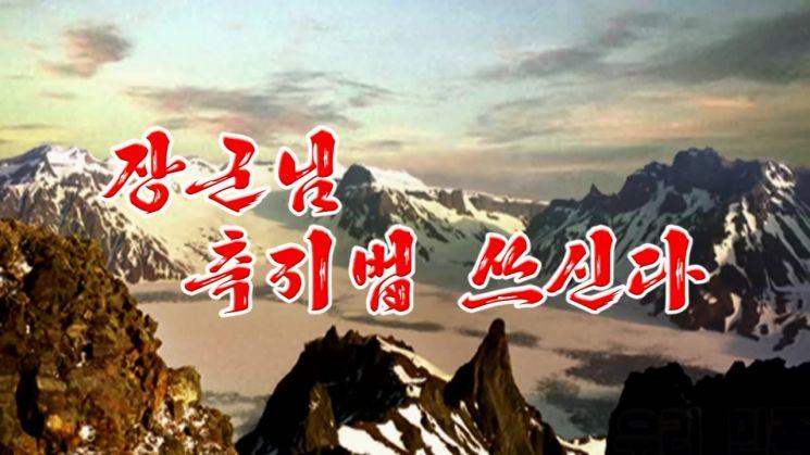 """北 """"축지법, 사실은 불가능""""…김일성·김정일 신비화 부정 주목"""