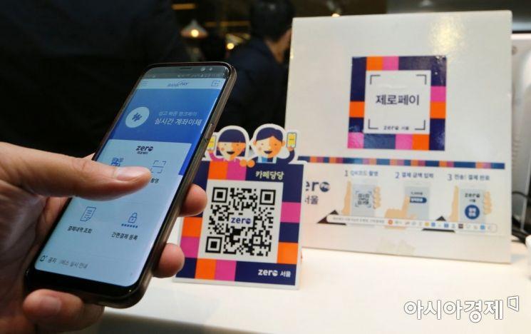 20일 서울 중구 한 카페에서 시민들이 제로페이를 이용해 결제하고 있다. 제로페이는 매장에 비치된 전용 QR코드를 기존 은행이나 간편결제 애플리케이션(앱)으로 찍으면 소비자 계좌에서 판매자 계좌로 대금이 이체되는 모바일 직거래 결제 시스템이다. /문호남 기자 munonam@