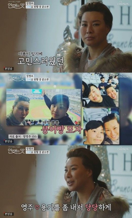 사진=TV조선 '연애의 맛' 방송화면 캡처