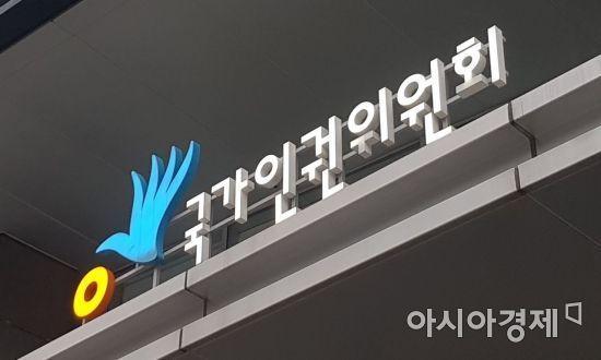 """인권위 """"외국인수형자 본국 송환 위한 양자조약 체결해야""""…법무부에 의견 표명"""