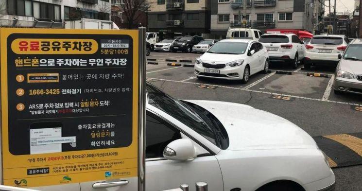 은평구, 전화 한통으로 주차장 공유 이용 가능