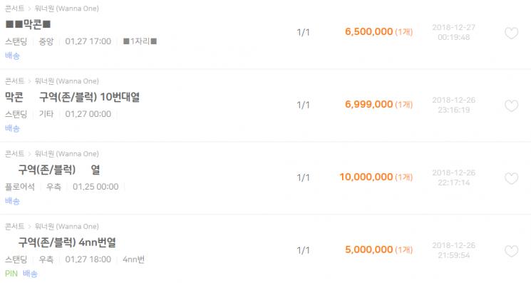 경찰, 유명 아이돌 콘서트 '암표 판매' 의심 145건 내사 착수