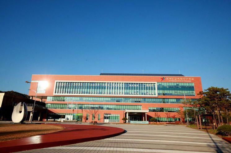 경기교육청 올해 사회단체 21곳에 2억원 지원