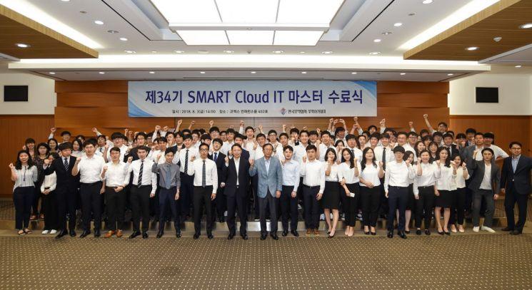 2001년 시작된 한국무역협회의 SC IT 마스터 과정은 19년째 이어져 오면서 누적 졸업생 2000명 이상을 배출했다. 지난해 8월 34기 수강생들이 수료식을 진행하고 있다.(사진=한국무역협회)