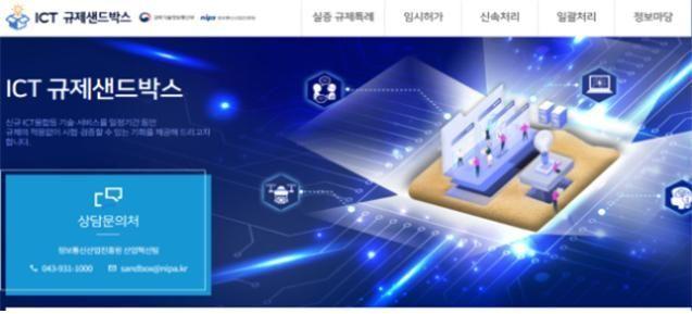 과학기술정보통신부 ICT규제샌드박스 홈페이지