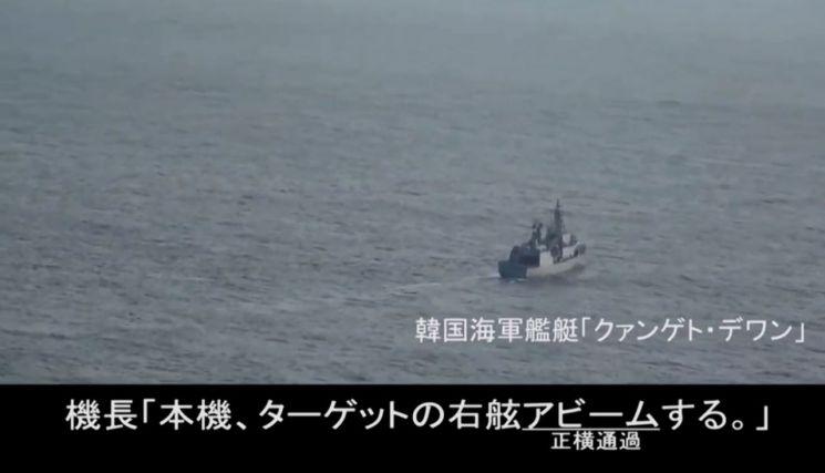 일본 방위성은 지난해 12월20일 동해상에서 발생한 우리 해군 광개토대왕함과 일본 P-1 초계기의 레이더 겨냥 논란과 관련해 P-1 초계기가 촬영한 동영상을 공개했다. (사진=연합뉴스)