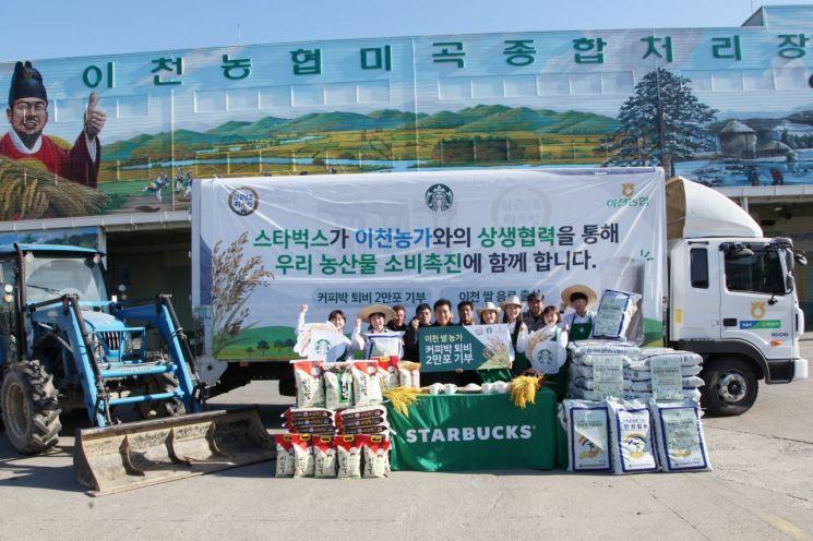 스타벅스, '이천 햅쌀 라떼' 출시…우리 쌀 농가와 상생협력