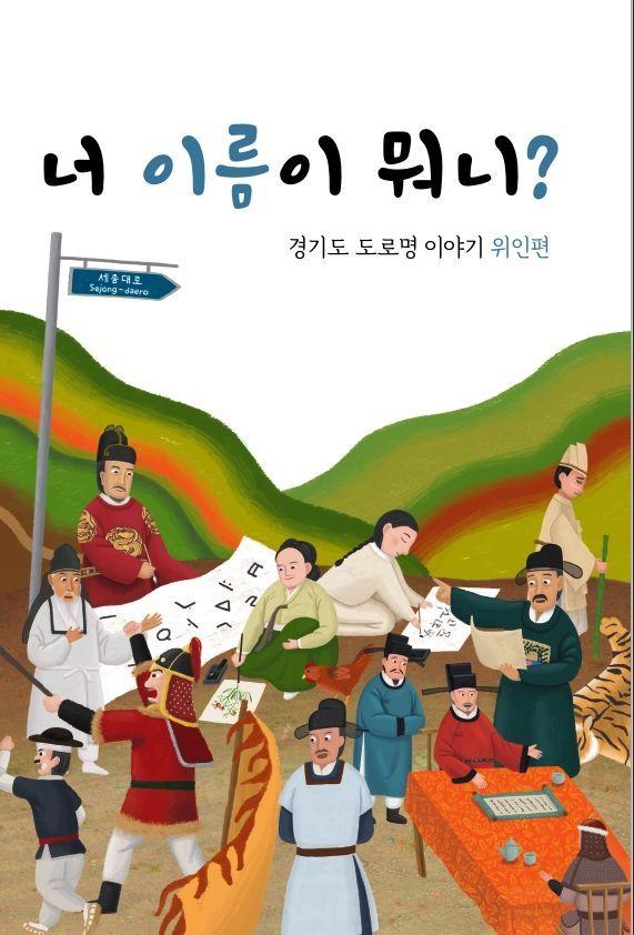 경기도 도로명주소에 나오는 위인들 모은 '동화책' 출간