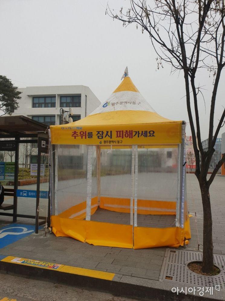광주 동구, 내달까지 한파 대비 온기텐트 12개소 운영