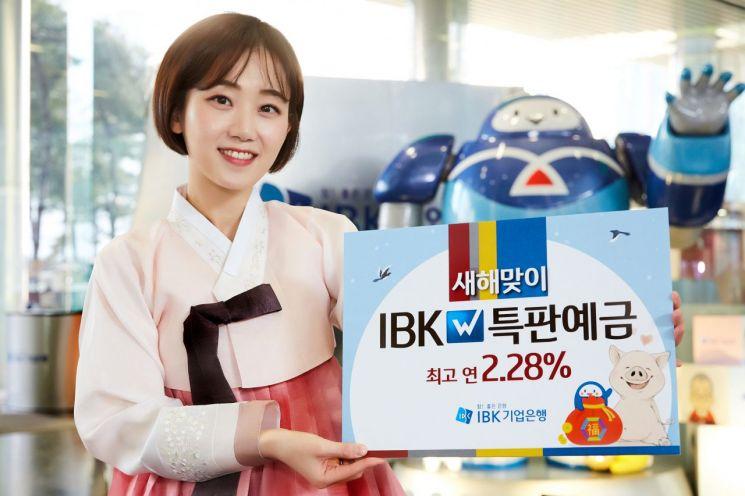 기업은행, 'IBK W특판예금' 판매...최고 연 2.28% 금리