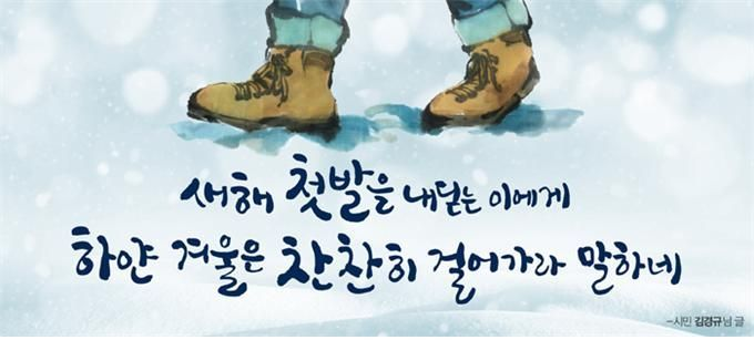 서울시 새해 꿈새김판 [사진=서울시 제공]